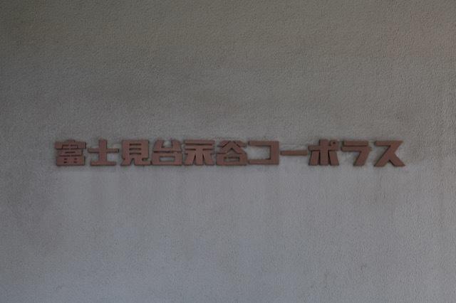 富士見台永谷コーポラスの看板