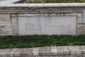 パークタワー王子リバーグレイスの看板