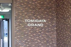 ホーマット富ヶ谷グランドの看板