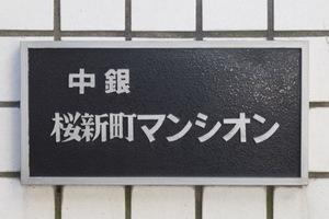 中銀桜新町マンシオンの看板