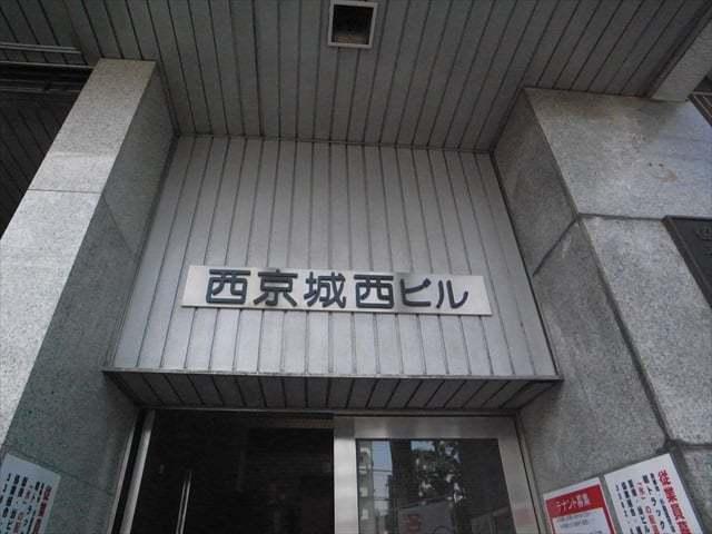 西京城西ビルの看板