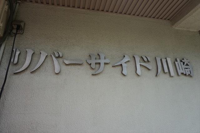 リバーサイド川崎の看板