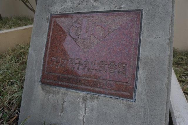 クリオ磯子丸山2番館の看板