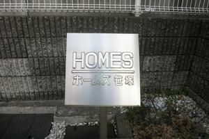 ホームズ笹塚の看板