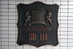 ホーユウコンフォルト蒲田の看板