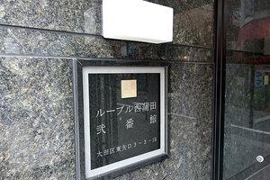 ルーブル西蒲田弐番館の看板