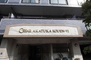 セザール第6赤塚公園の看板