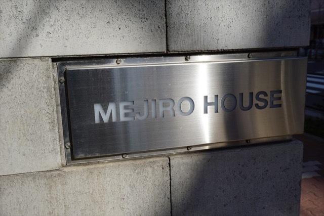 メジロハウスの看板