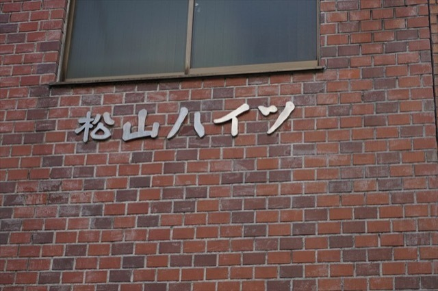 松山ハイツの看板
