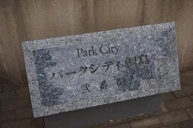 パークシティ綱島弐番街の看板