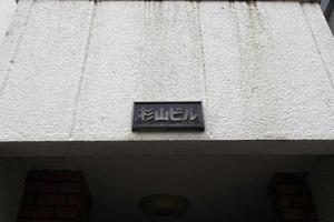 杉山ビルの看板