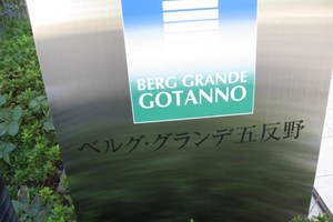 ベルググランデ五反野の看板