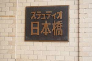 ステュディオ日本橋の看板