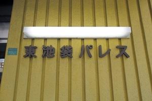 東池袋パレスの看板
