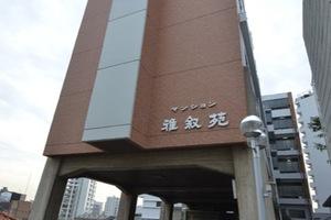 マンション雅叙苑(1〜5号館)