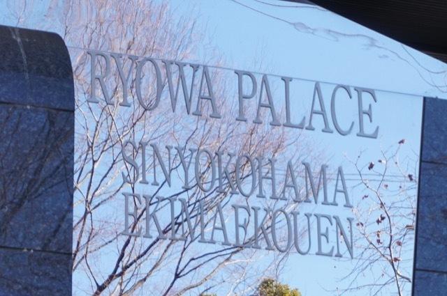 菱和パレス新横浜駅前公園の看板