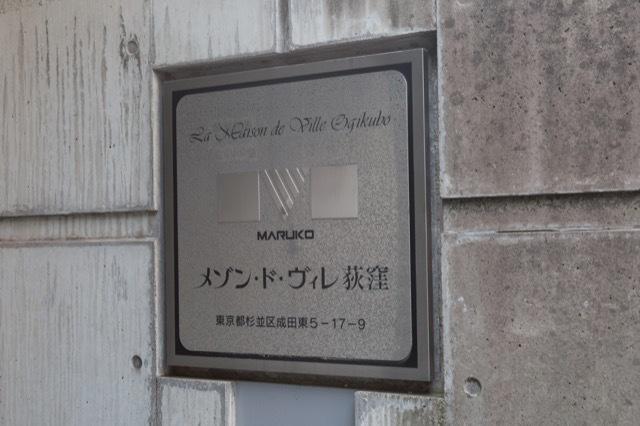 メゾン・ド・ヴィレ荻窪の看板