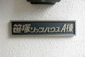 笹塚リッツハウス(A棟・B棟)の看板