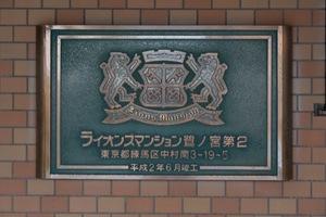 ライオンズマンション鷺ノ宮第2の看板