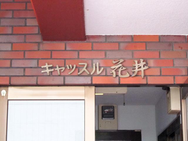 キャッスル花井の看板
