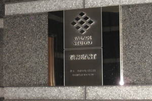 パレステュディオ渋谷イーストの看板