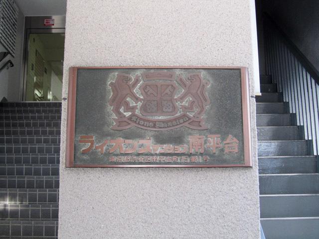 ライオンズマンション南平台の看板