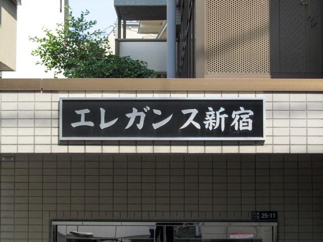 エレガンス新宿の看板