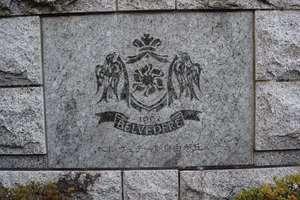 ベルベデーレ自由が丘の看板