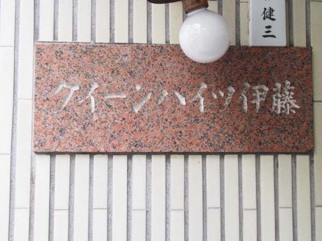クイーンハイツ伊藤の看板