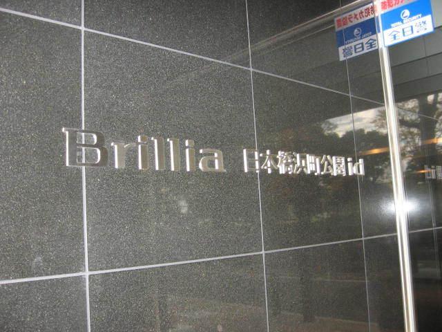 ブリリア日本橋浜町公園idの看板