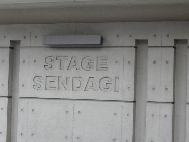 ステージ千駄木の看板