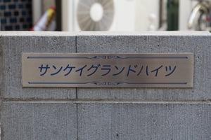サンケイグランドハイツの看板