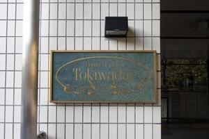 バームハイツトキワ台の看板