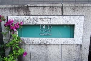 日神デュオステージ早稲田の看板