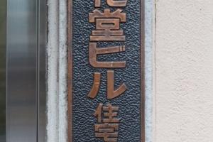 文化堂ビルの看板