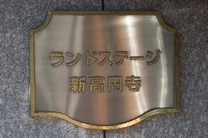 ランドステージ新高円寺の看板
