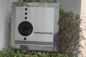 タウンハウスLuzの看板