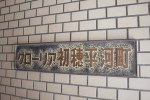 グローリア初穂平河町の看板