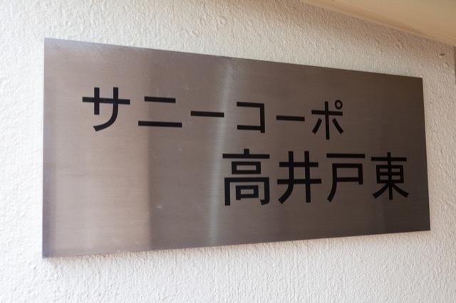 サニーコーポ高井戸東の看板
