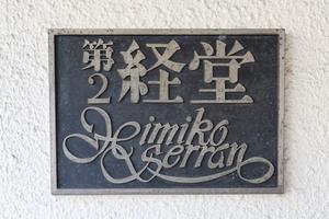 第2経堂ヒミコセランの看板