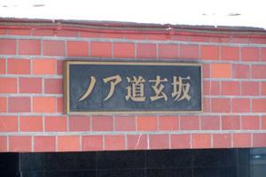 ノア道玄坂の看板