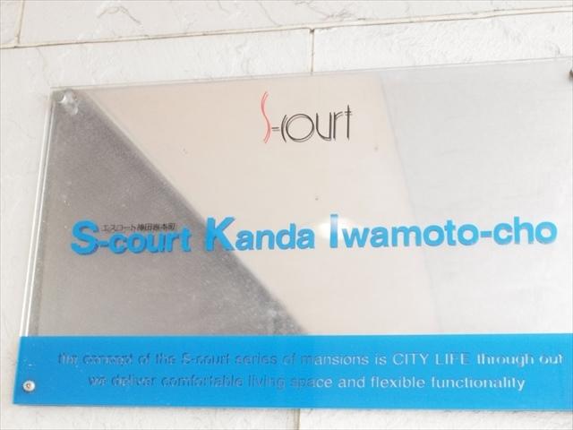 エスコート神田岩本町の看板