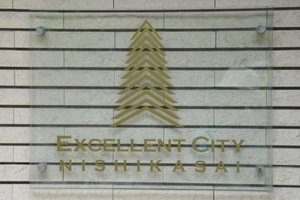エクセレントシティ西葛西の看板