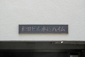 松田ビル牛込ハイムの看板