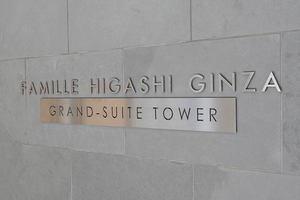 ファミール東銀座グランスイートタワーの看板