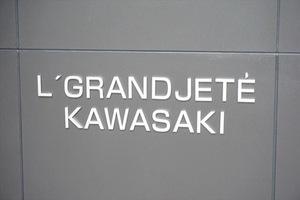 エルグランジュテ川崎の看板