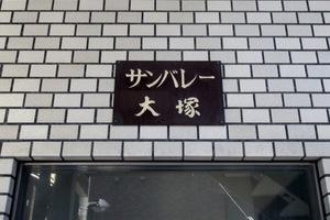 サンバレー大塚の看板