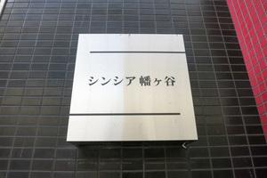 シンシア幡ヶ谷の看板