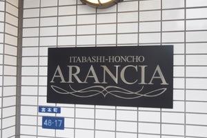 板橋本町アランシアの看板