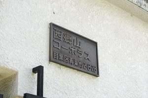 西郷山コーポラスの看板